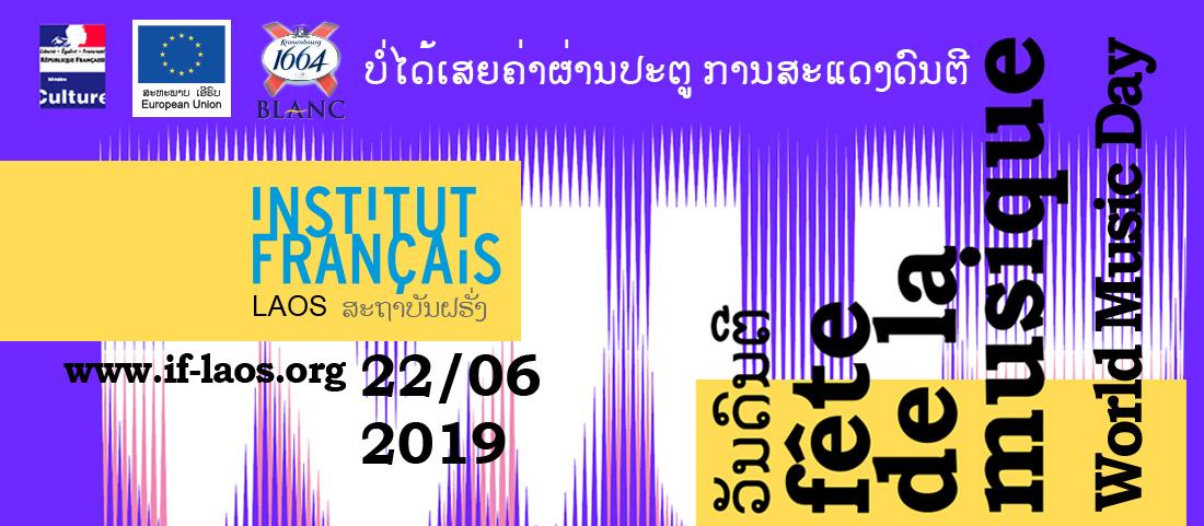 Concerts : Fête de la musique 2019