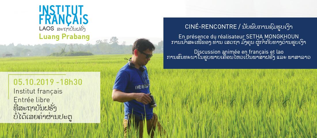 Luang Prabang : CINÉ-RENCONTRE