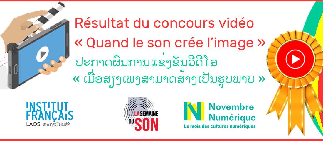 Résultat du concours vidéo « Quand le son crée l'image »