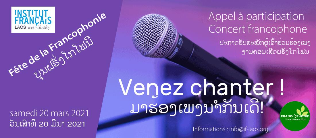 Appel à participation - Concert Francophone