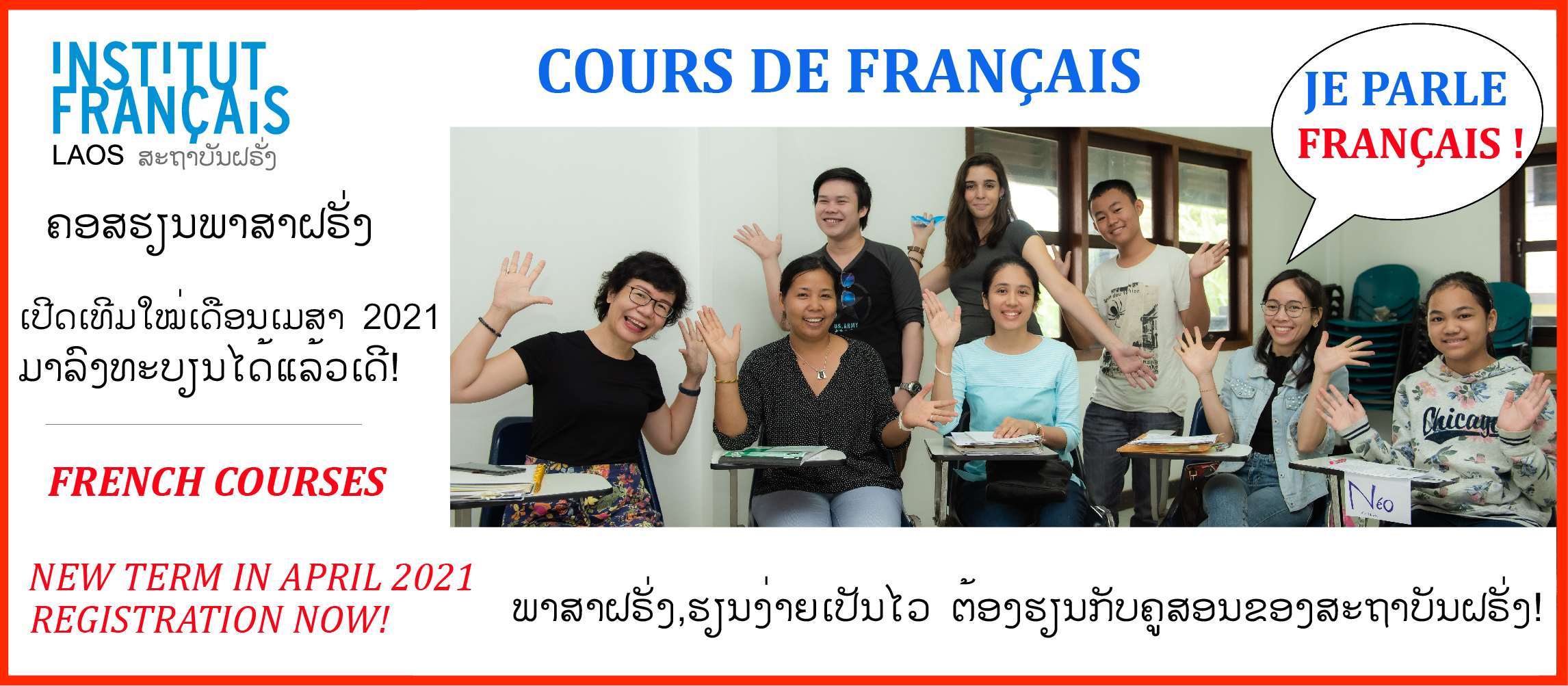 FRENCH COURSES – New Term