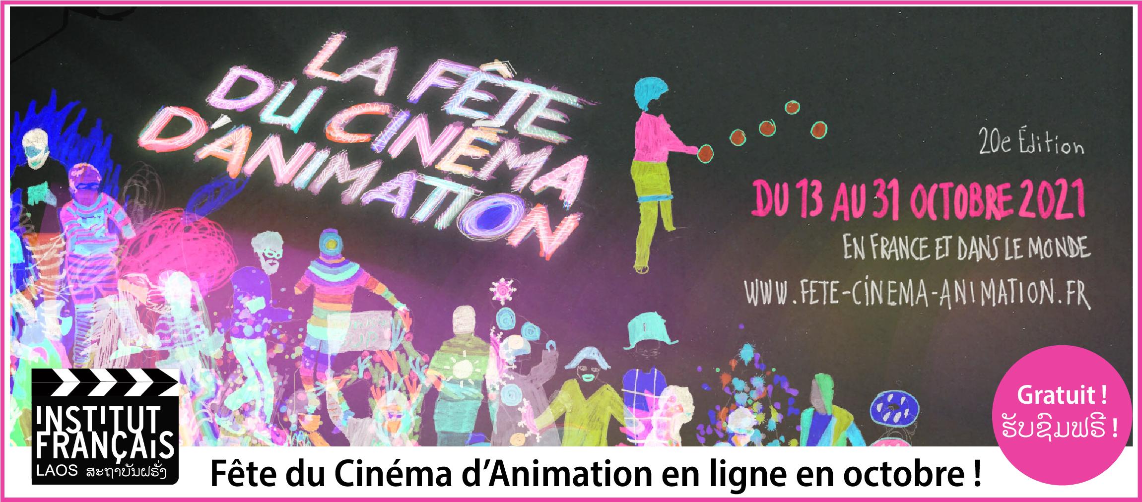 FILMS | IFCINEMA A LA CARTE | ANIMATION FILM FESTIVAL